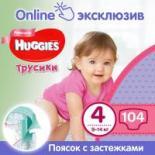 Подгузник Huggies Pants 4 для девочек (9-14 кг) 104 шт Фото