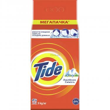 Стиральный порошок Tide Альпийская свежесть 9 кг (5413149838017) - фото 1